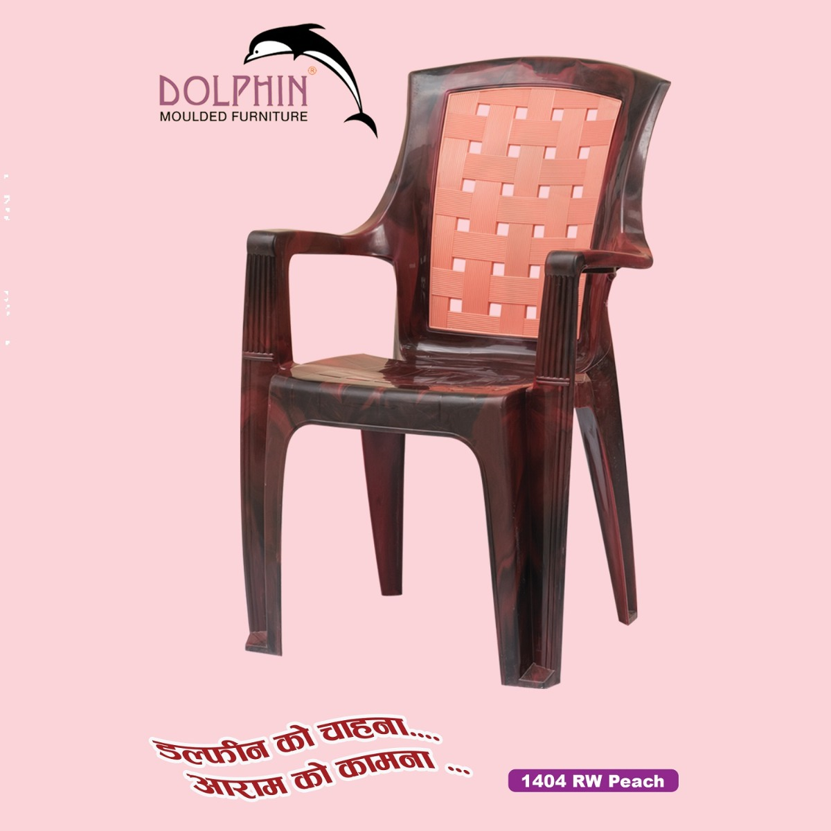 Dolphin Plastic Chair Model - 1404 (Brown)