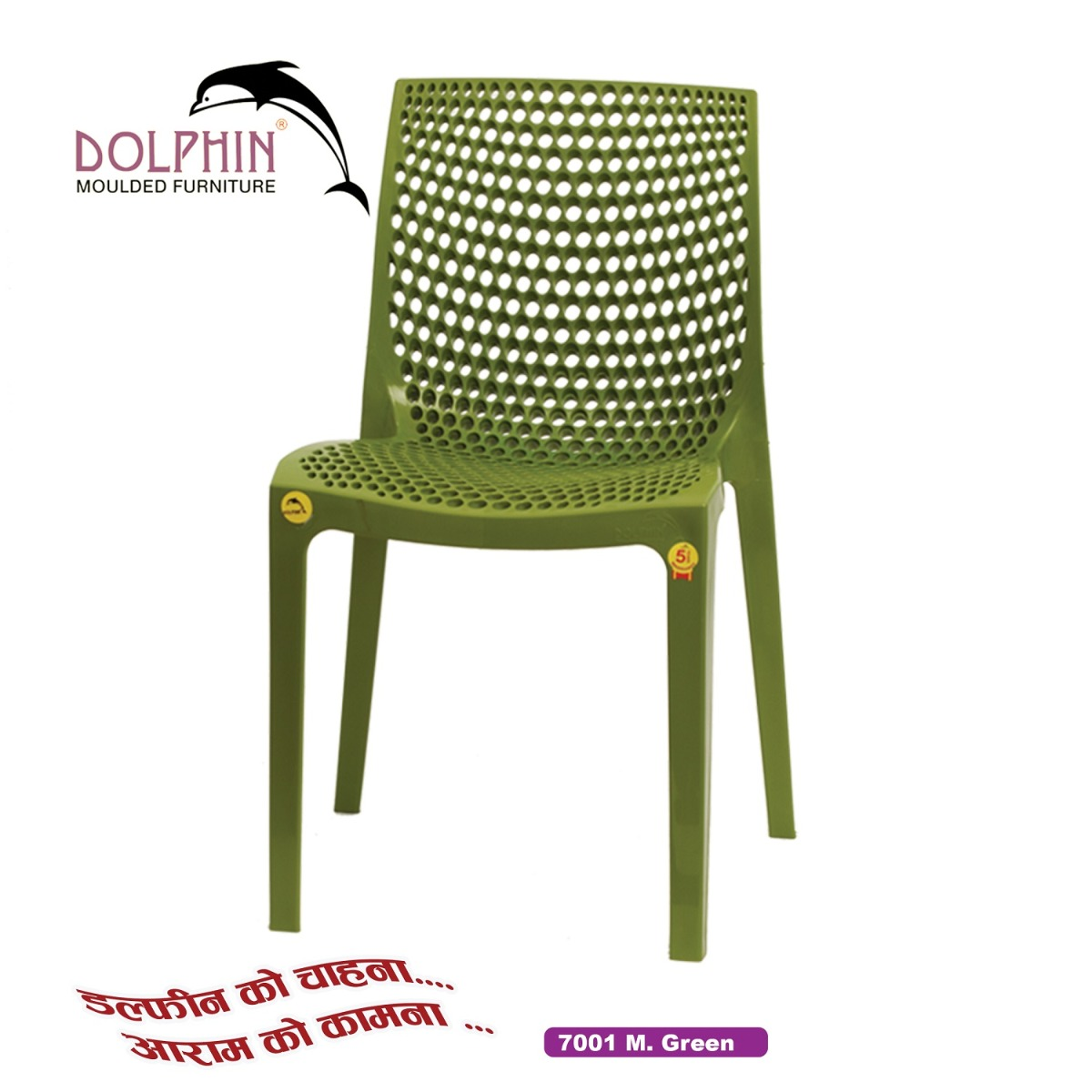 Buy Dolphin Plastic Chair Model - 7001 (Green) And Get 1 Pirka Free