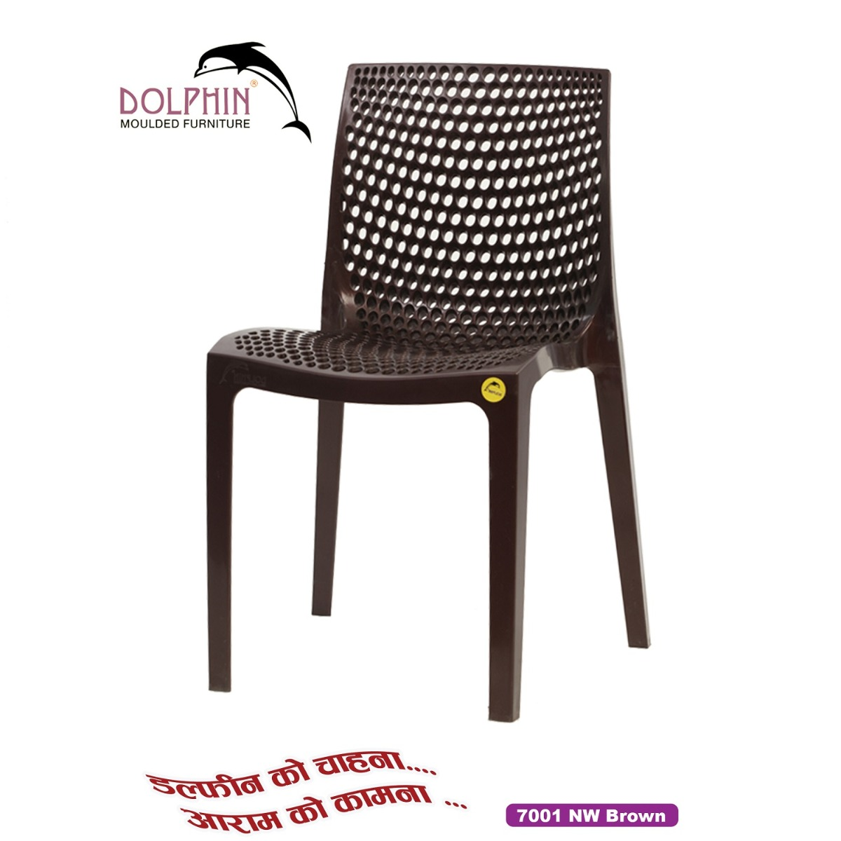 Buy Dolphin Plastic Chair Model - 7001 (Brown) And Get 1 Pirka Free