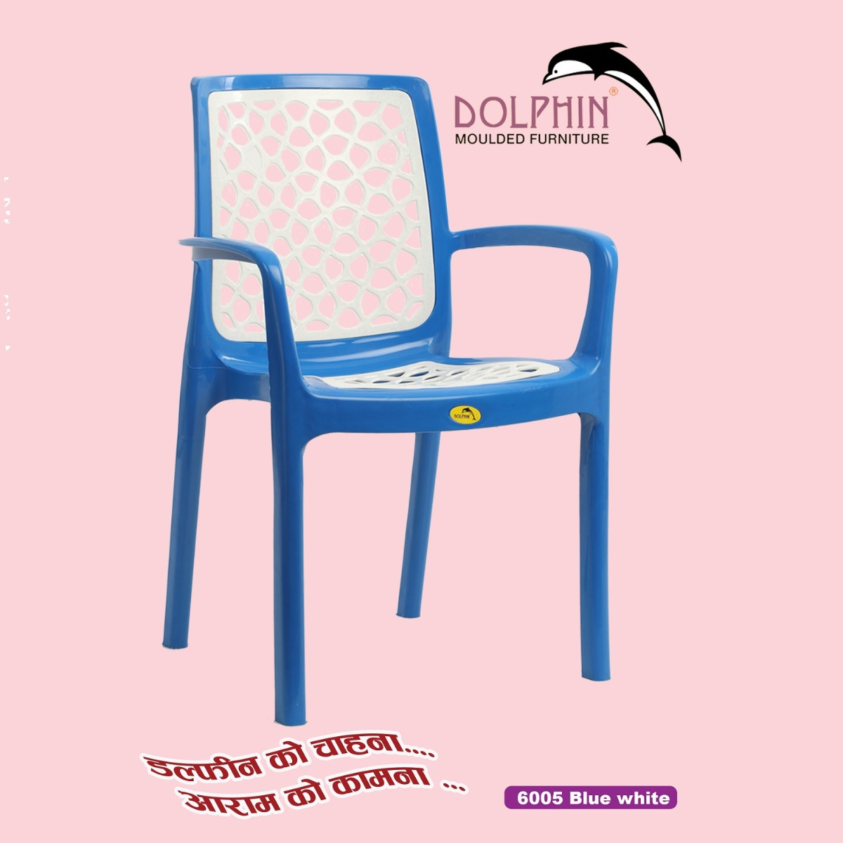 Dolphin Plastic Chair Model - 6005 (Blue White Mix)
